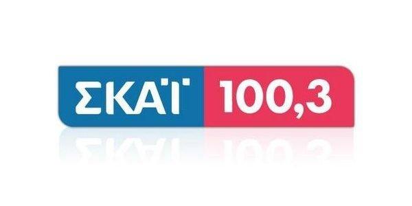 ΣΚΑΪ 100,3